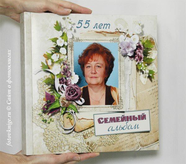 Фотокнига— юбилей 55 лет