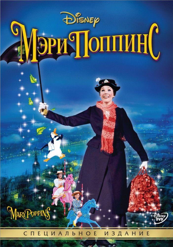 Мэри Поппинс / Mary Poppins (1964) // 2017-02-26