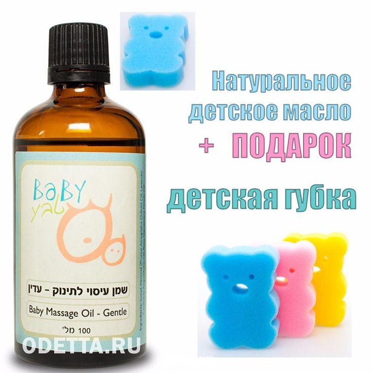Детское массажное масло BABY massage oil Gentle для особенно требовательных малышей  #детская_косметика #массажное_масло #детское_масло #подарок #магазин_косметики #babyteva Натуральное массажное масло специально для беспокойного малыша и его нежной кожи. Хорошо помогает расслабить и успокоить ребенка. Компоненты входящие, в состав масла подобраны специально для беспокойного малыша и его нежной кожи.  Используется для массажа перед сном с самых первых дней жизни ребенка. Заживляет опрелости…