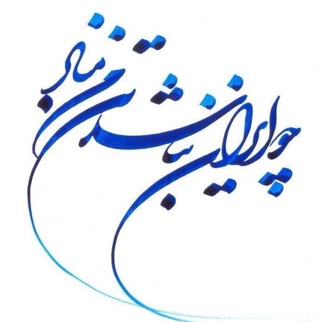 Iran Persian Calligraphy