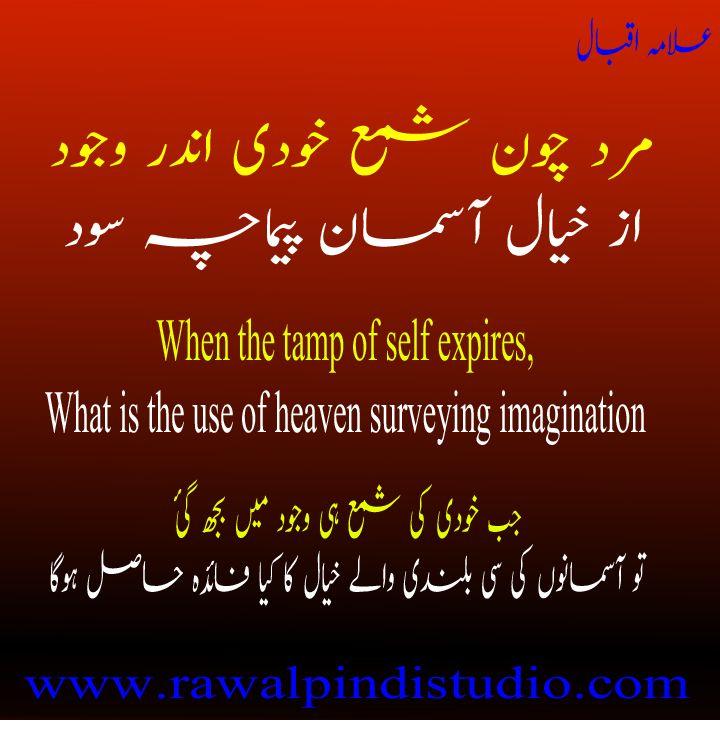 Farsi Kalam.Farsi Kalam Of Hazrat Allama Muhhamad Iqbal 2 Lines Sufi Poetry In 2020 Sufi Poetry Poetry Sufi