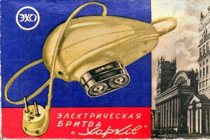 Советские бренды и предприятия, пережившие СССР / Назад в СССР / Back in USSR