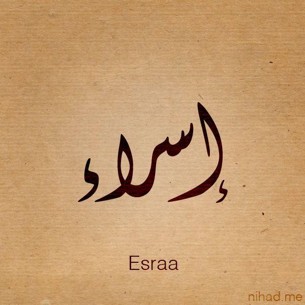 Esraa name