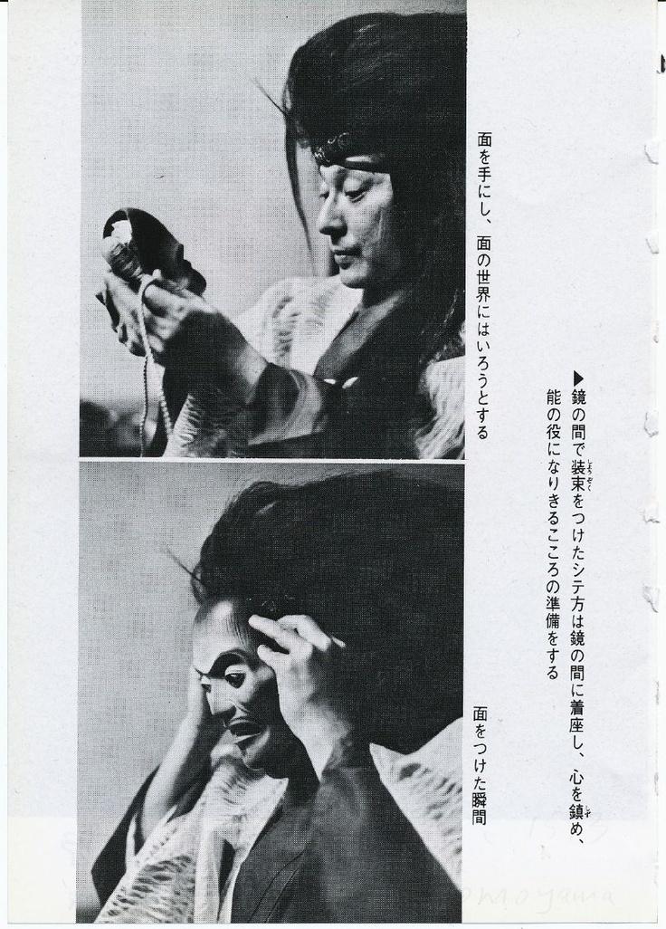 japan mask