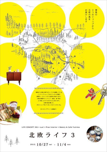 KIGI PRESS : works : uta no tane / KIGI PRESS