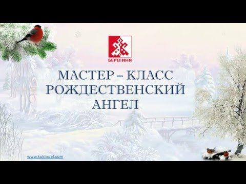 """Народная кукла. Мастер-класс """"РОЖДЕСТВЕНСКИЙ АНГЕЛ"""" - YouTube"""