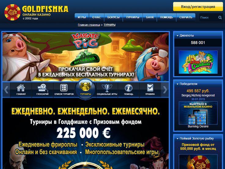 официальный сайт голдфишка бездепозитный