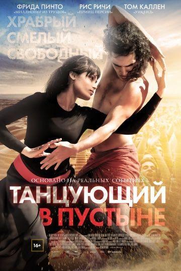 Танцующий в пустыне (2014) http://kinocaffe.club/filmy-biografiya/12825-tancuyuschiy-v-pustyne-2014.html    Кинокартина, снятая по мотивам реальных событий, рассказывающая об Авшине - мальчишке, мечтающем стать настоящим танцовщиком, даже вопреки тому, что в его державе такие танцы воспрещены местными властями. Мальчишка одарён и одержим, потому любые запреты не пугают Авшина, он смел, дерзок, молод. Заветное желание, которое для него давно стало целью жизни - образовать свою группу…