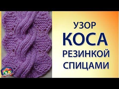 Оригинальный узор коса резинкой спицами - YouTube