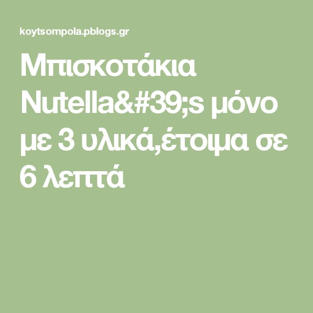Μπισκοτάκια Nutella's μόνο με 3 υλικά,έτοιμα σε 6 λεπτά