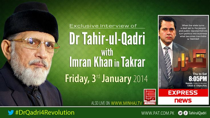Exclusive Interview of Dr Tahir-ul-Qadri with Imran Khan in Takrar on Express News