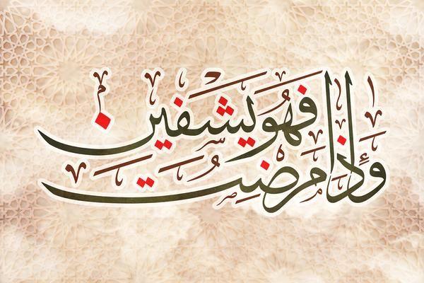 Waitha Maridtu Fahuwa Yashfeen و إ ذ ا م ر ض ت ف ه و ي ش ف ين Islamic Art Calligraphy Islamic Caligraphy Art Arabic Calligraphy Artwork