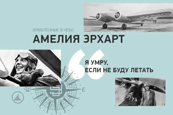 """Амелия Эрхарт - """"Я умру,если не будету летать"""""""