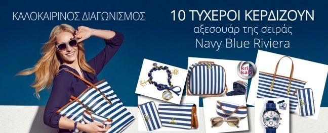 Mεγάλος Kαλοκαιρινός Διαγωνισμός Oriflame-Kritikaki με ΔΩΡΑ αξεσουάρ Navy Blue αξίας 350€