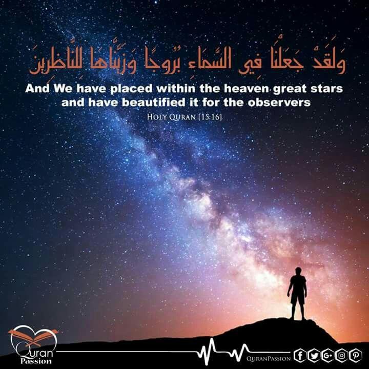 لا تظن أن د عاءك لا ي ستجاب الله يسمعك ي دبر أمرك يكتب لك كل خير و يصرف عنك الشر برحمته اطمئن الله لا ينساك Quran Quotes Noble Quran Holy Quran