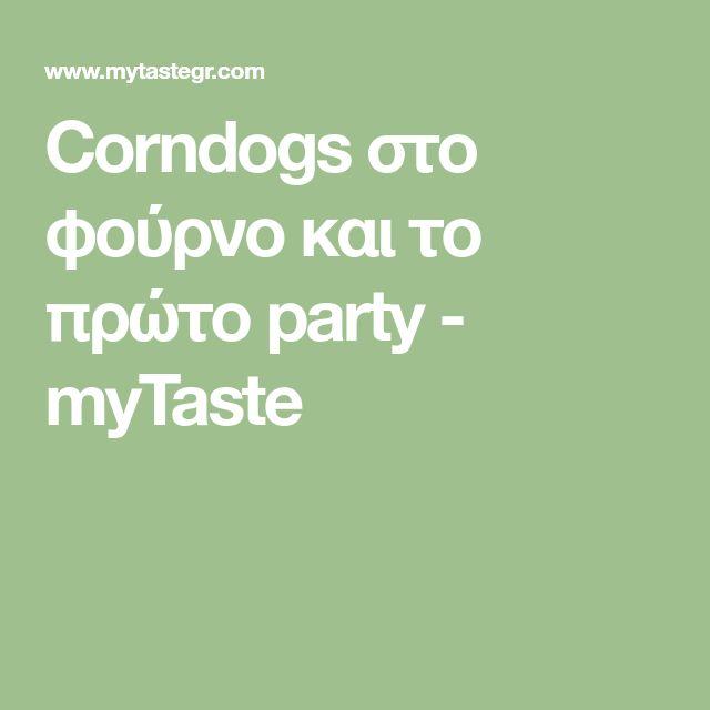 Corndogs στο φούρνο και το πρώτο party - myTaste