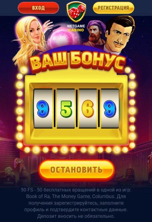 казино на рубли с приветственным бонусом