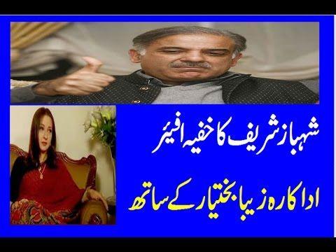 CM Shehbaz Sharif Secrete Scandal with Actress Zeba Bakhtiar Got Viral ;)