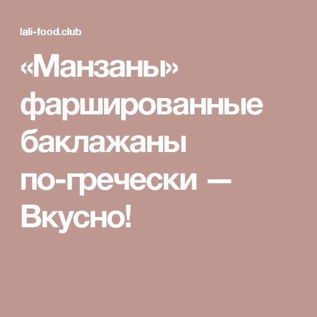 «Манзаны» фаршированные баклажаны по-гречески — Вкусно!