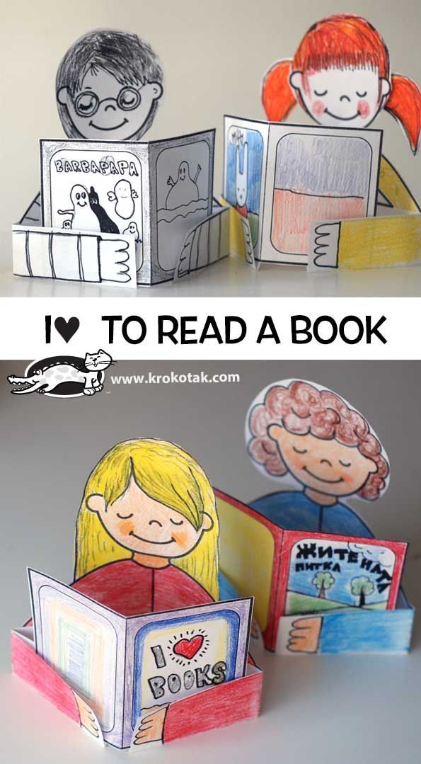 I ♥ to read a book