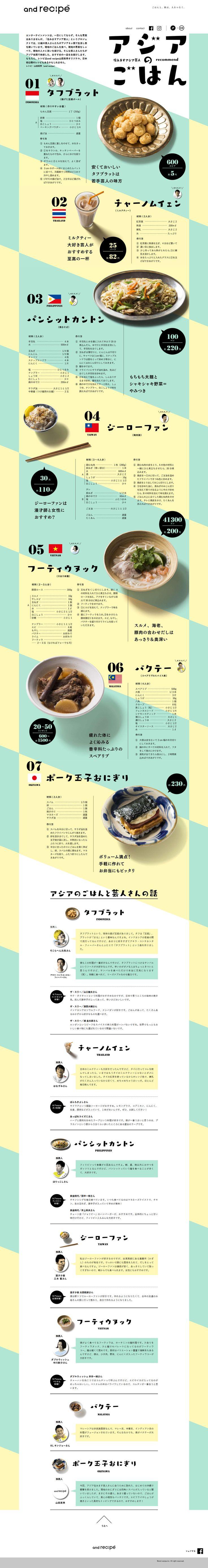 アジアのごはん and recipe アンドレシピ http://andrecipe.tokyo/feature/1707/index.html