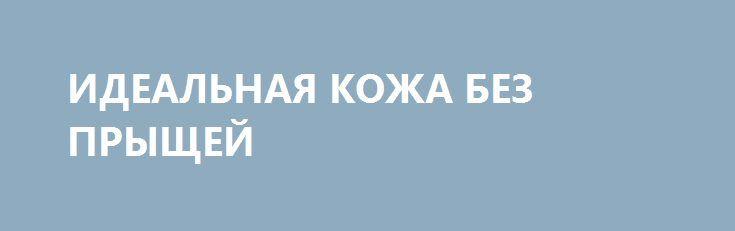 ИДЕАЛЬНАЯ КОЖА БЕЗ ПРЫЩЕЙ http://pyhtaru.blogspot.com/2017/02/blog-post_76.html  Рецепты идеальной кожи без прыщей!  Рецепт №1  Ингредиенты:  - 3 таблетки аспирина или ацетилсалициловой кислоты (это российский аналог аспирина) - вода 2-3 капли, лучше комнатной температуры, кипяченая, либо минеральная не газированная, - мед 1 ч.л.  Читайте еще: ==================================== РЕЦЕПТЫ ДЛЯ ОЧИЩЕНИЯ СУСТАВОВ  http://pyhtaru.blogspot.ru/2017/02/blog-post_80.html…