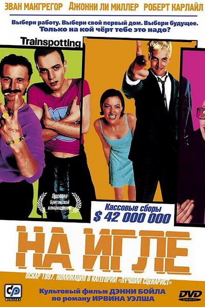 На игле (1996)