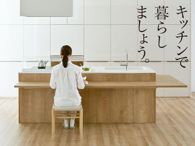 Lixil キッチン リシェルplat リビング キッチン キッチン キッチンデザイン