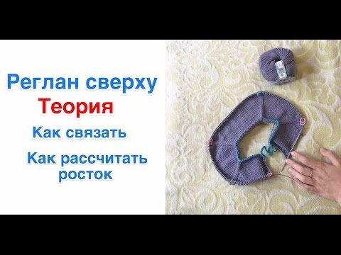 Реглан сверху. Теория. Как связать свитер регланом сверху с ростком - YouTube