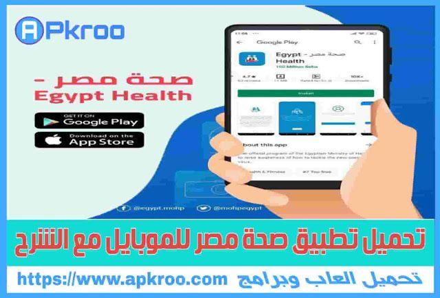 مبادرة إطلاق تطبيق صحة مصر من وزارة الصحة المصرية المواطنين لاتباع جديد الاخبار والإرشادات العامة حول طرق تفادي الإصابة بعدوى فيروس كورونا وقد تم Lol App Egypt