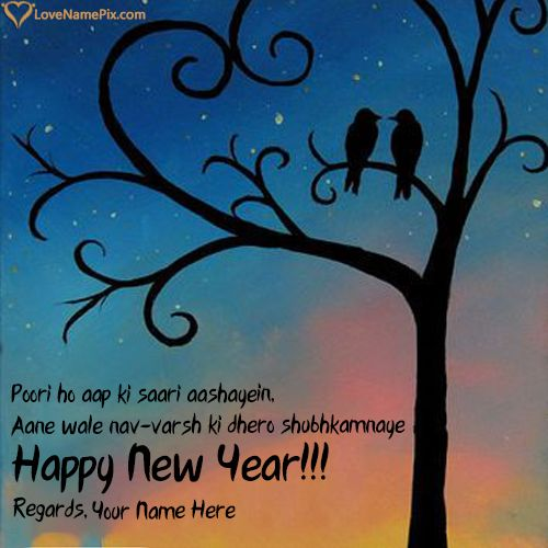 New Year New Things Quotes: Write Any Name And Create Happy New Year Shayari In Hindi