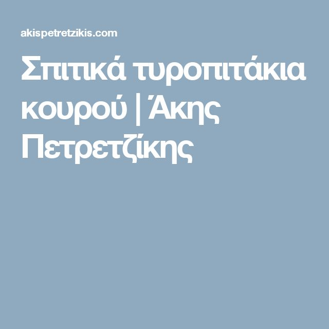 Σπιτικά τυροπιτάκια κουρού | Άκης Πετρετζίκης