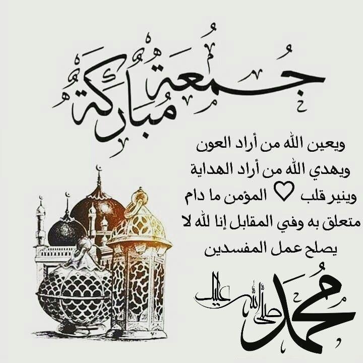 Pin By الصحبة الطيبة On جمعة طيبة Jumma Mubarak Islam Pics
