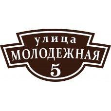 Изготовление адресных табличек на дома и здания в Минске — Компания «ГРМ БЕЛ» — Изготовление стендов, вывесок, табличек и бирок