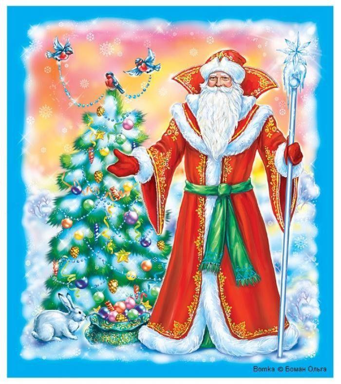 Новогодние открытки с дедом морозом и елкой