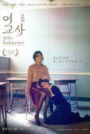 Misbehavior (2016) Drama Thriller Romance.  Ashocking story set at a male high school involving a female teacher (Kim Ha-Neul), rookie female teacher Hye-Young (Yu In-Young) and male student Jae-Ha (Lee Won-Geun).South Korean movie.