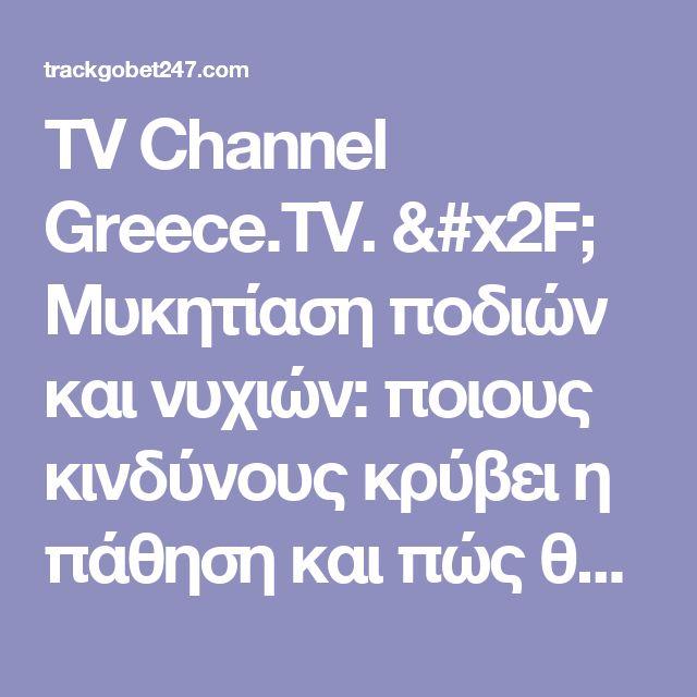 TV Channel Greece.TV. / Μυκητίαση ποδιών και νυχιών: ποιους κινδύνους κρύβει η πάθηση και πώς θα απαλλαγείτε.