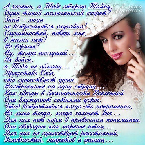 Любовные Стихи Знакомство