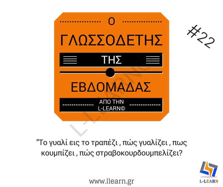 Ο γλωσσοδέτης της εβδομάδας #22 από την L-LEARN©. #tongue #twister #γλωσσοδέτης #Greek #Ελληνικά
