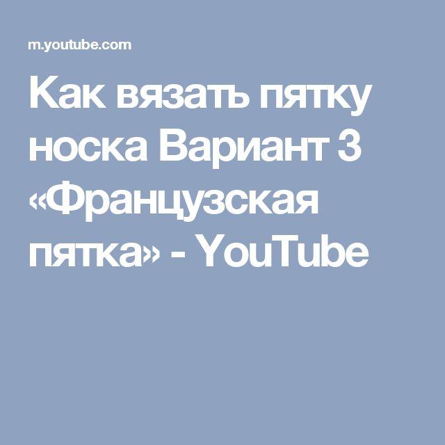 Как вязать пятку носка  Вариант 3 «Французская пятка» - YouTube