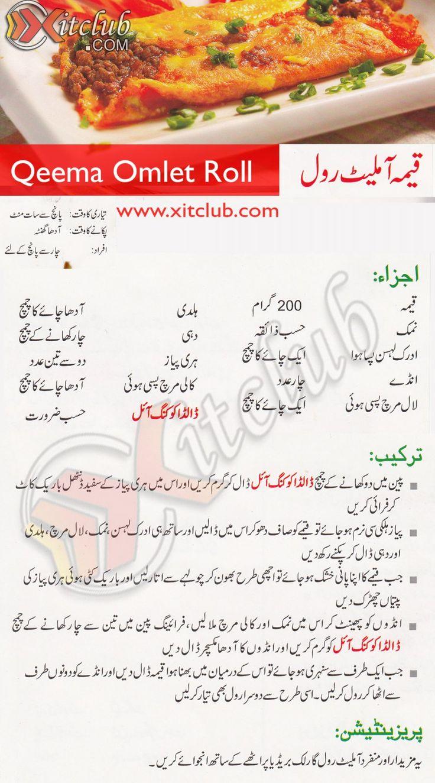 Qeema Omelet Roll - Spicy #Pakistani #Food #Recipes