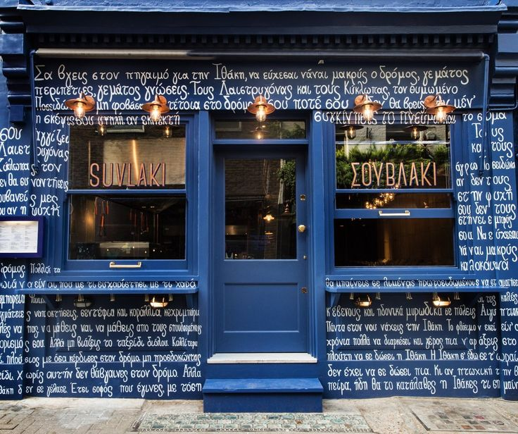 Try London's best, most authentic Greek souvlaki at Suvlaki on Soho's Bateman Street
