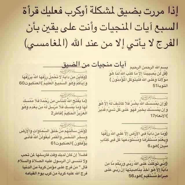 Pin By Wejdan Ali On ادعية Quran Quotes Love Islam Facts Islamic Phrases