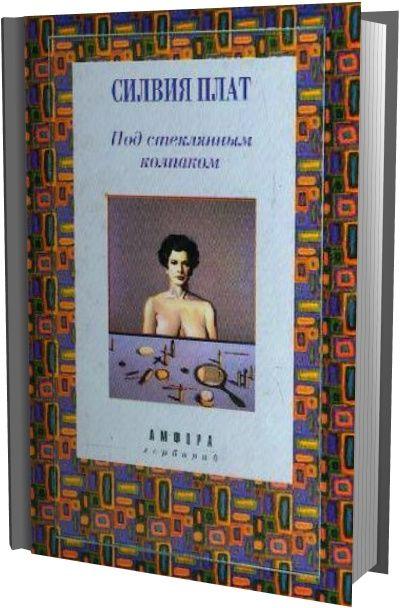 Под стеклянным колпаком», Сильвия Плат - Пошук Google
