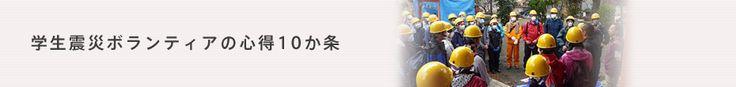 学生震災ボランティアの心得10か条 | メッセージ | 東日本大震災復興支援プロジェクト | 早稲田大学
