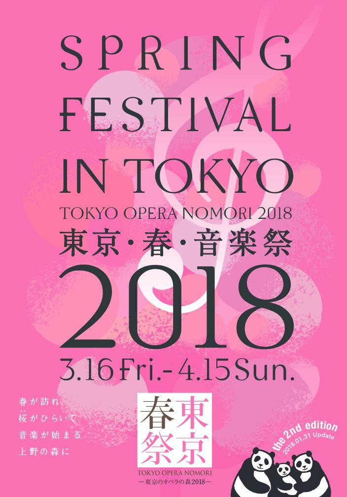 イベント◇『東京・春・音楽祭 -東京のオペラの森2018-』期間:2018年3月16日(金)~ 4月15日(日)
