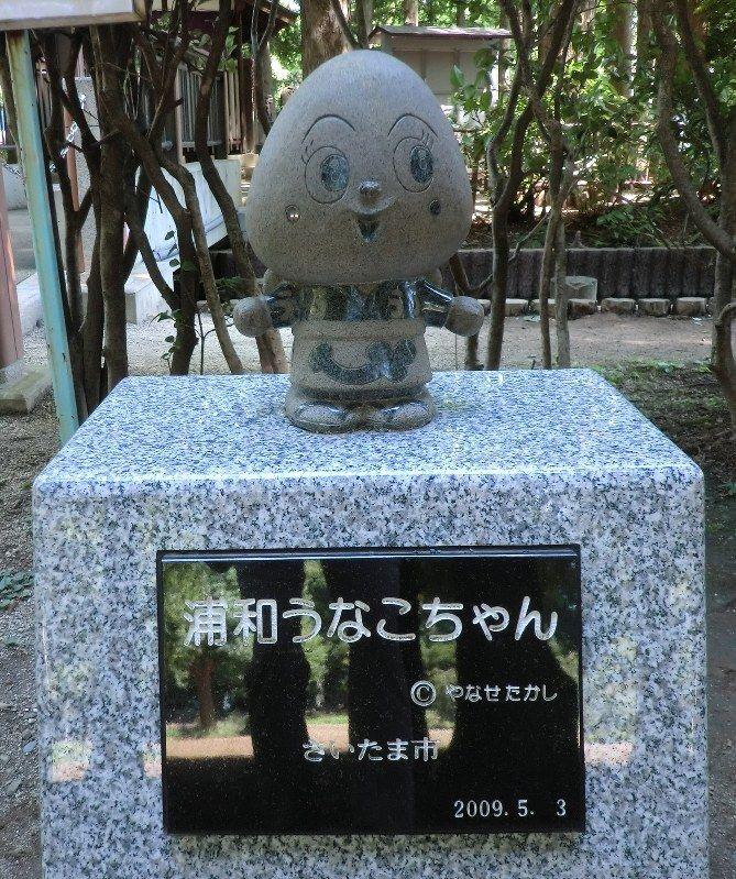別所沼公園に設置されていた「浦和うなこちゃん」の石像=さいたま市公園緑地協会提供