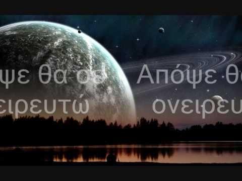 (3) Apopse tha se oneireuto -  Mazonakis - YouTube