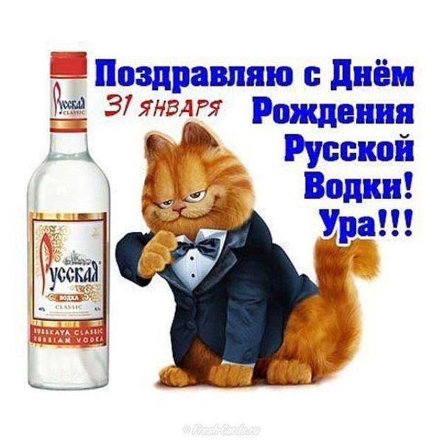 Фото с днем русской водки