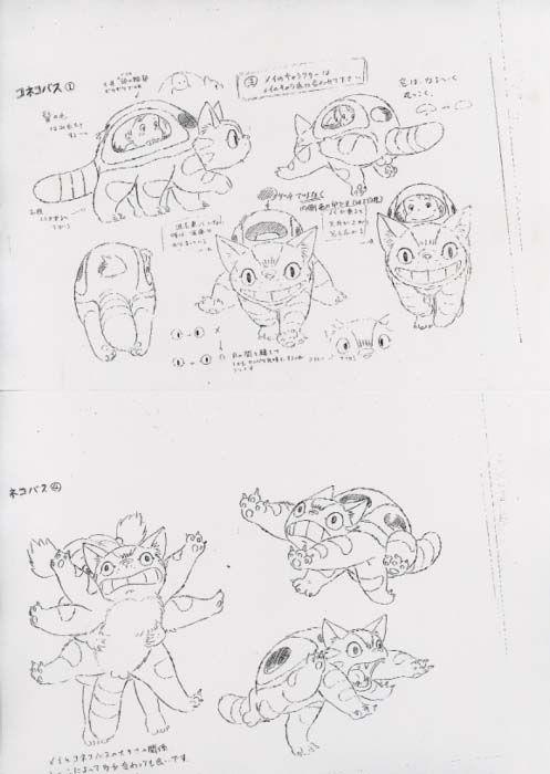My Neighbour Totoro panels - Mei and Catbus (めいとこねこバス) Studio Ghibli